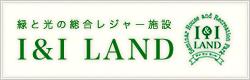 I&I LAND ホームページ