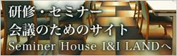 研修・会議のためのサイトSeminerHouse I&I LAND